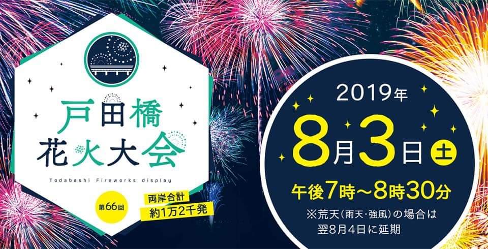 戸田橋花火大会があります!